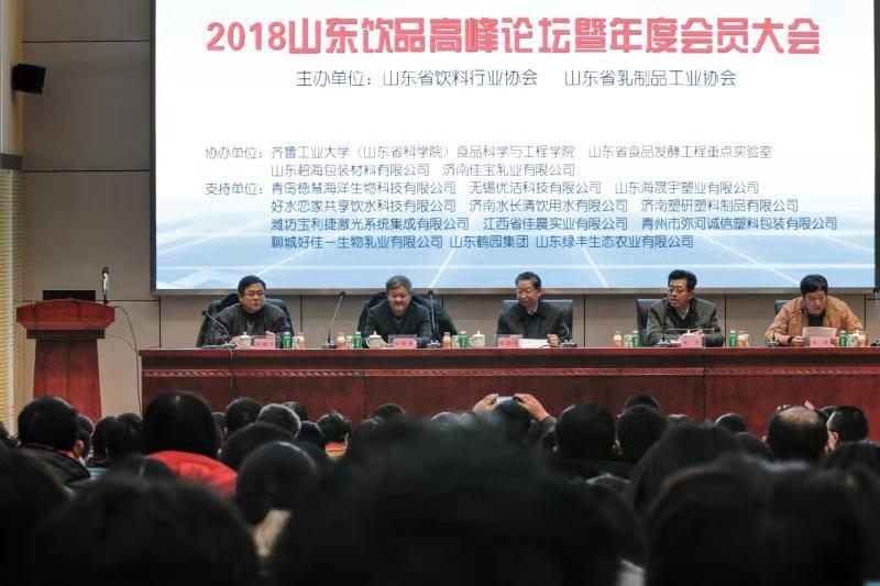 2018bet万博网站饮品高峰论坛于12月7-9日在济南举行