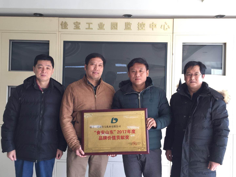 省新万博manbetx官网移动端工业协会苏理理事长一行到济南佳宝乳业调研