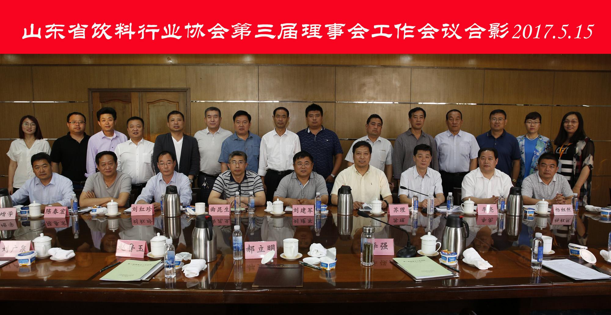 万博manbetx苹果版饮料行业协会第三届理事会工作会议